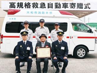 前列左から板鼻消防長、戸澤さん、中丸剛仁消防署長と戸澤さんの救急処置を行った救急隊員ら