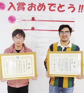 最優秀賞のティマルシナ・カシナトさん(右)と神奈川新聞社賞の劉忠志さん