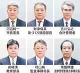 部長職に新任6人
