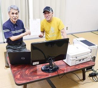 案内書を手にする遅沢会長(左)と副会長の河越さん