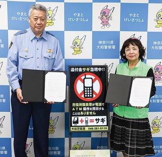 覚え書きを手にする小菅会長(右)と加藤署長