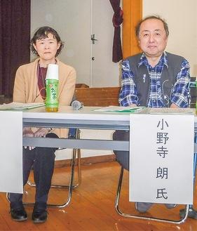 会を立ち上げた小野寺朗さん、由美子さん夫妻