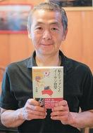 店主の中村さん本を出版