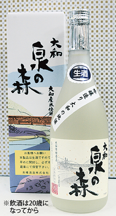 泉の森『生酒』発売