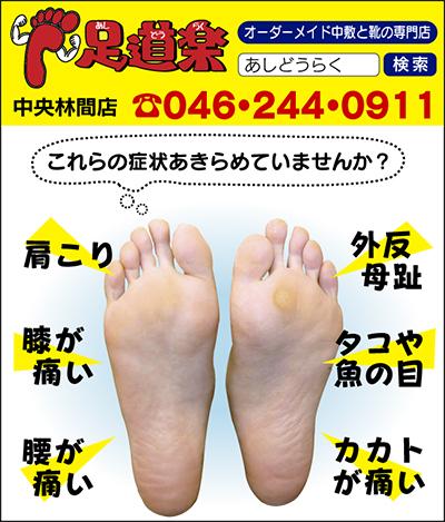 外反母趾・膝痛、履くだけで解消