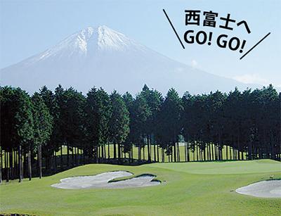 コンペなら西富士