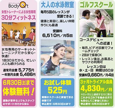 入会金・初月月会費・事務手数料 すべて0円