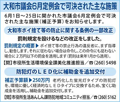 8月7日・8日「健康都市連合日本支部大会」を開催