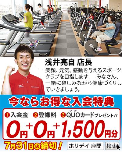 ホリデイ スポーツ クラブ 鎌ヶ谷