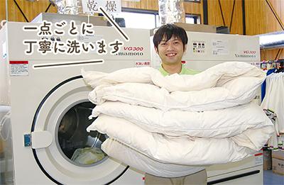 収納前に、ふとん丸洗い