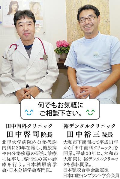 内科と歯科が連携し、健康を維持