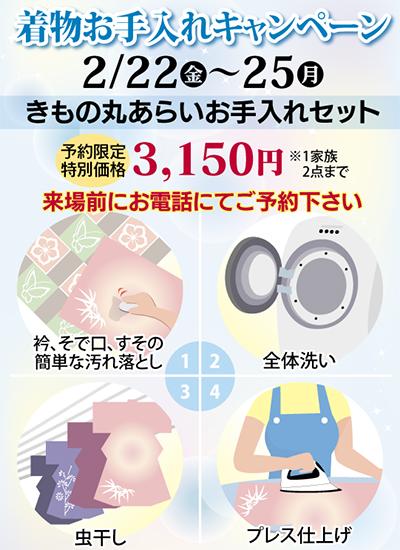 着物丸洗いが3千円で