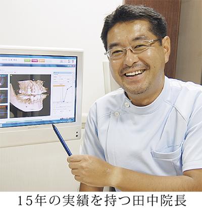 インプラント失敗しない歯科選び