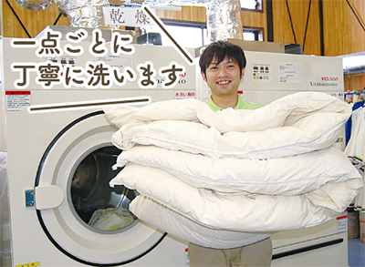 収納前にふとん丸洗い