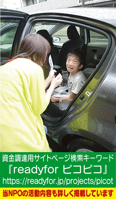 送迎車購入にご協力を