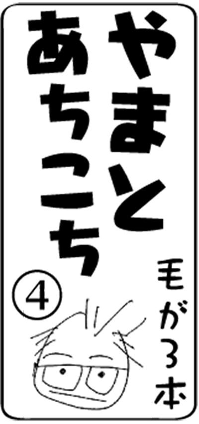 やまとあちこち【4】