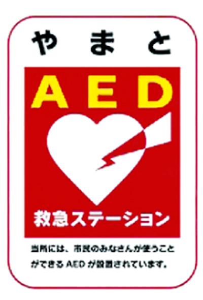 行政主導のAED網初の救命事例を生む