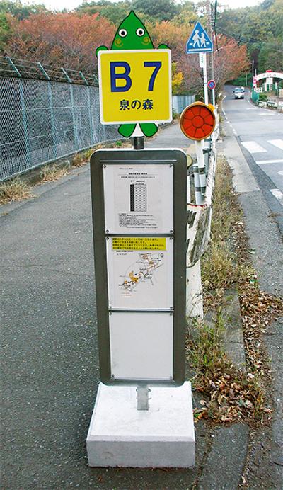 バス停の命名権を販売