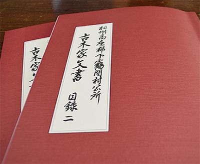 古木家文書の勉強会
