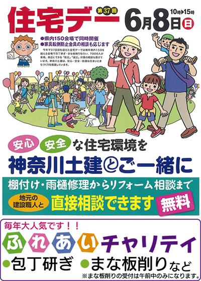 6月8日(日)に神奈川土建の「住宅デー」