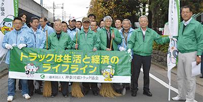 トラック協会が道路清掃活動
