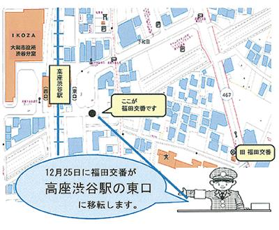 福田交番が駅東口へ