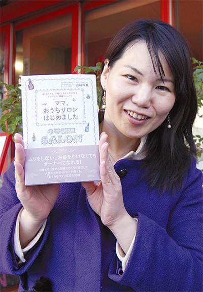 ママの起業体験を出版