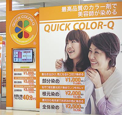 安くて高品質のカラー専門店