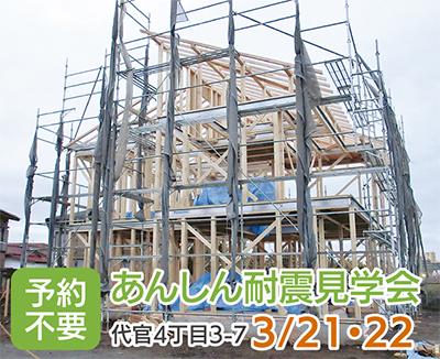 構造から見る、地震に強い家づくり