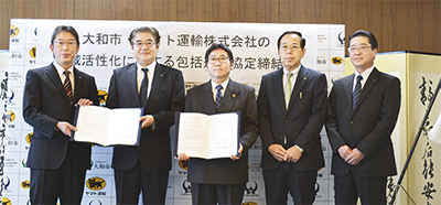 ヤマトと地域活性化協定