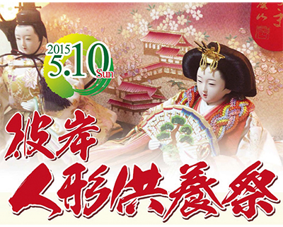 大和式礼の人形供養祭