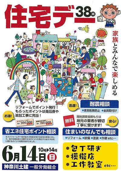 神奈川土建の「住宅デー」に行こう