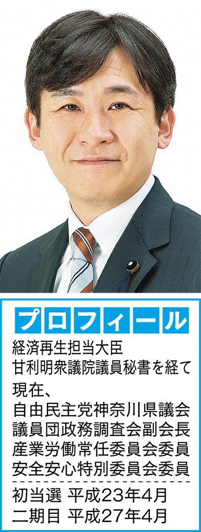 神奈川・大和  未来にむかって