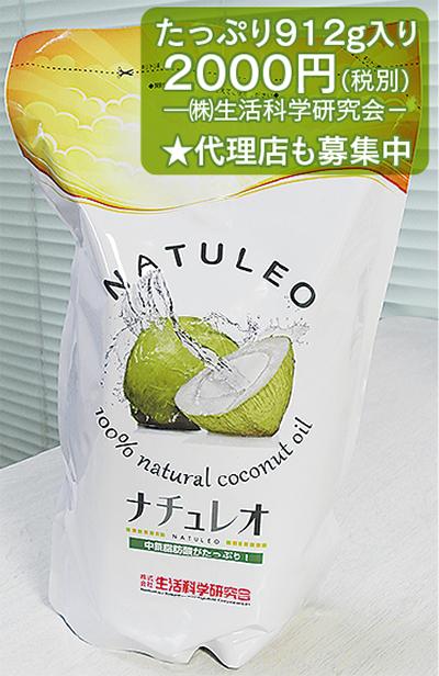 話題のココナッツオイル