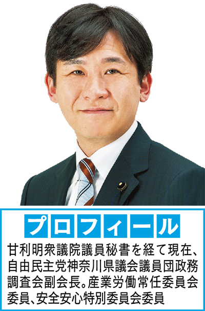 安全・安心な神奈川をつくります