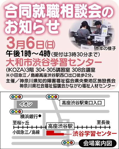 3月6日に「合同就職相談会」