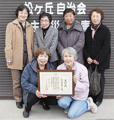 松寿会友愛チームに県表彰