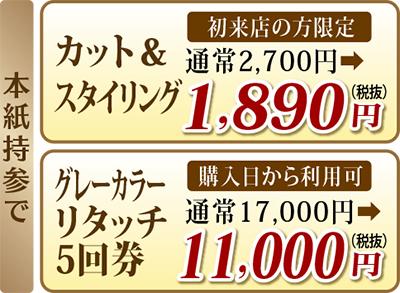 カット初回1890円!