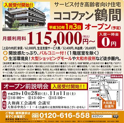 「学研」の高齢者住宅
