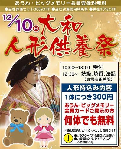 大和式礼で人形供養祭