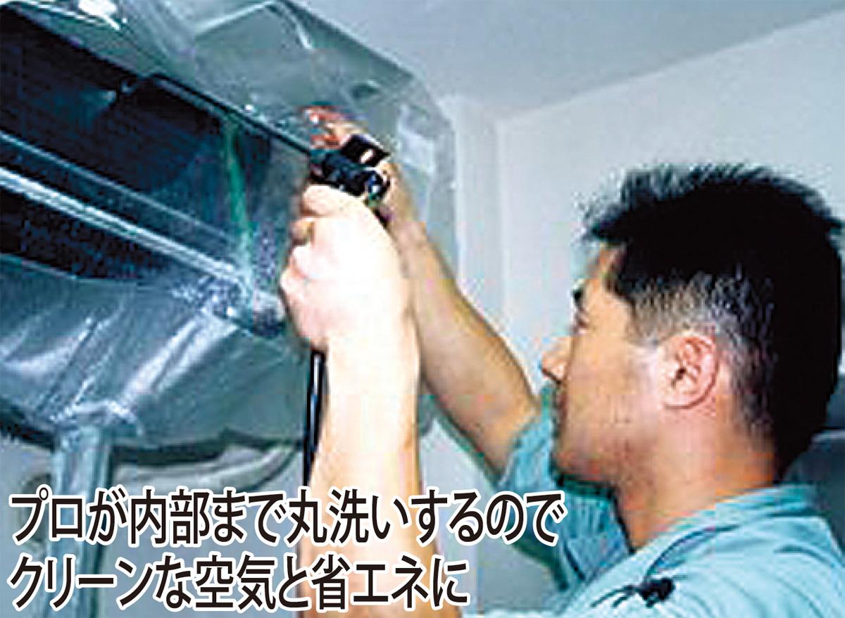 健康守る エアコン丸洗い