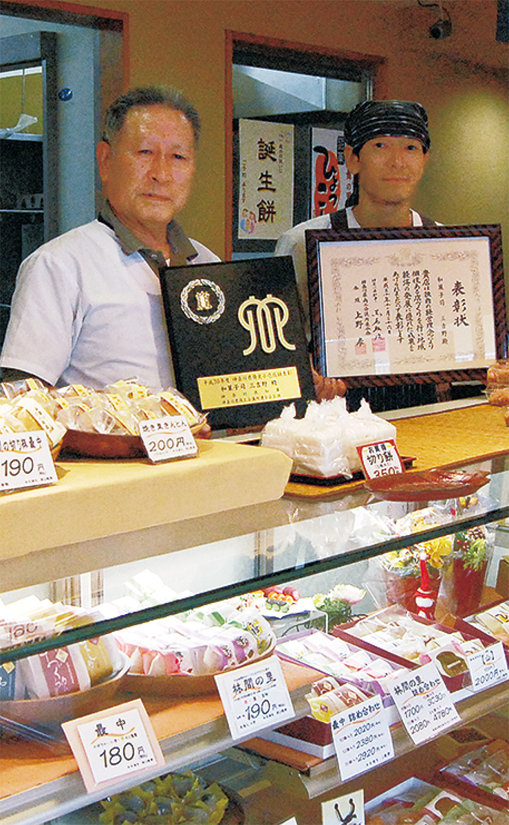 「和菓子司 三吉野」が受賞