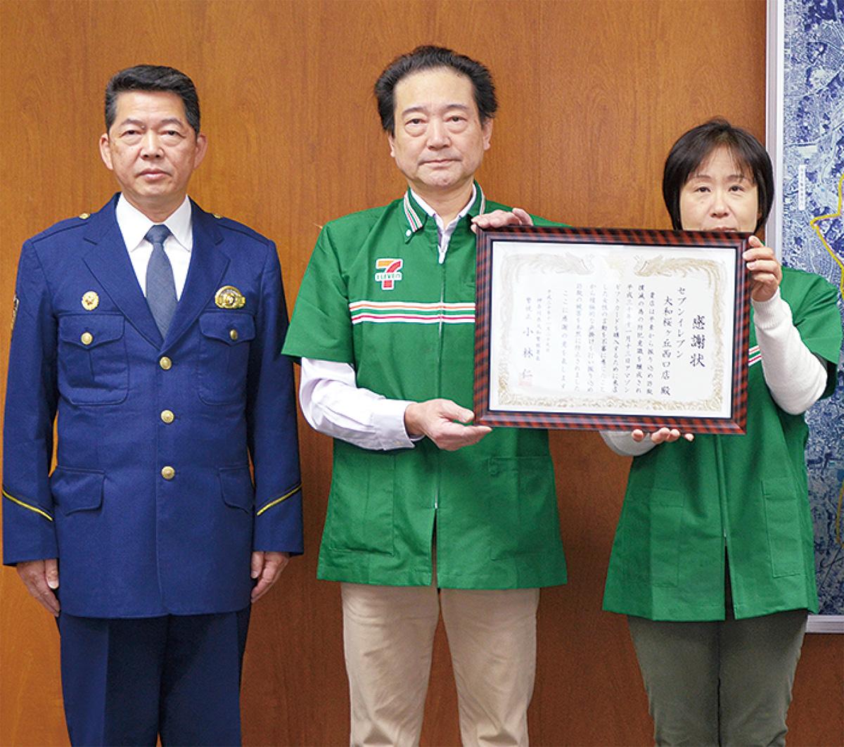 感謝状を受け取る吉田さん(右)と菊地オーナー(中央)