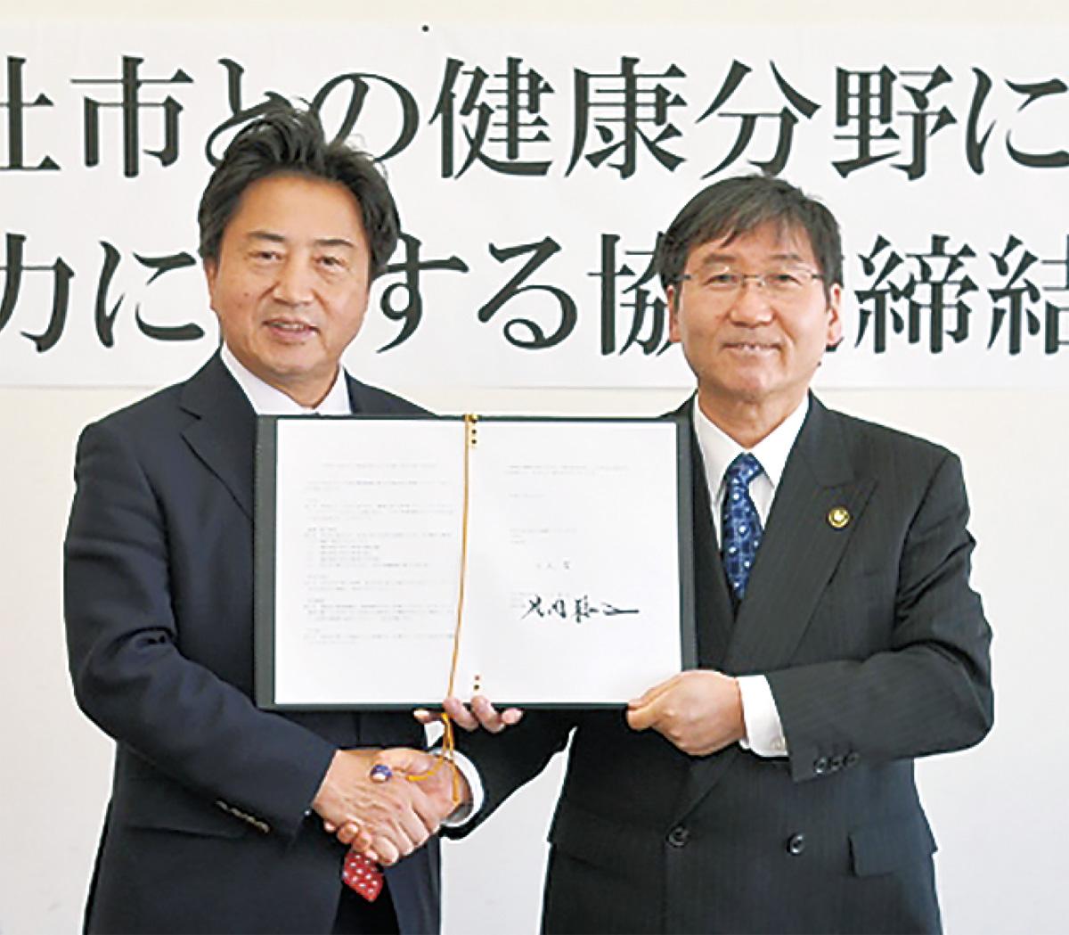 岡山県総社市と協定