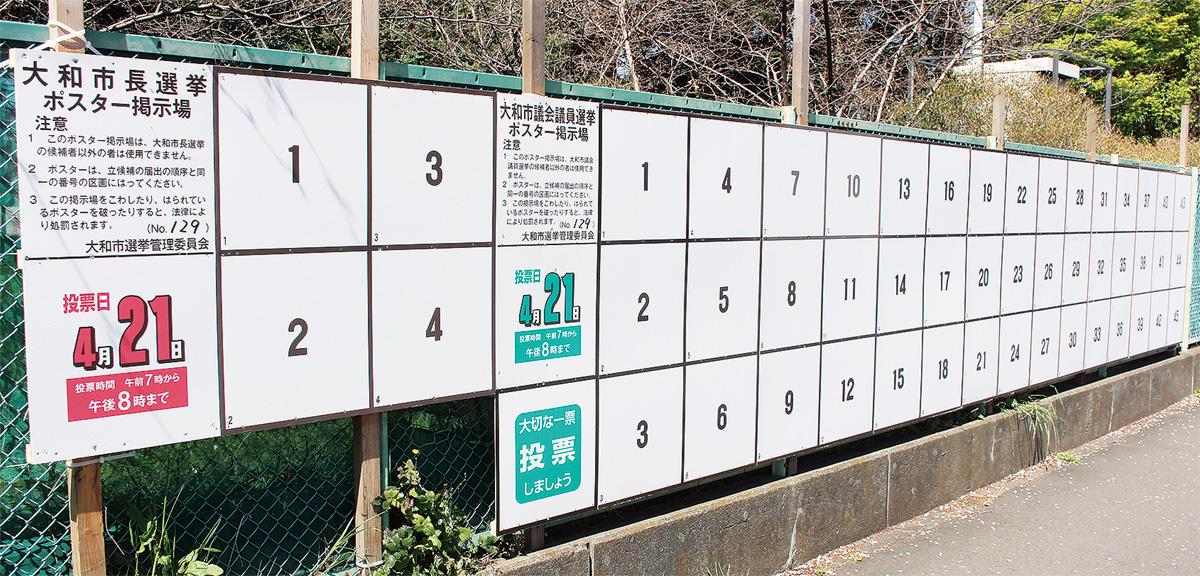 平成最後の選挙戦