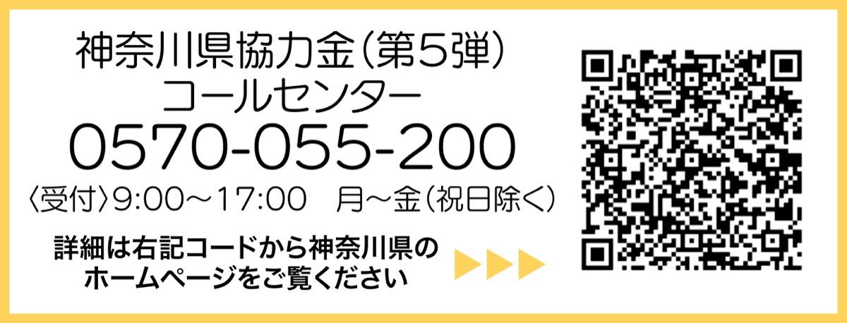 5 金 神奈川 弾 第 協力