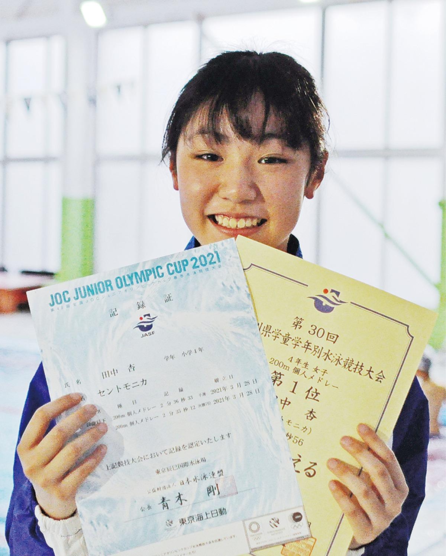 水泳 ジュニアオリンピック 田中杏さんが7位入賞 セントモニカスイミングクラブ | 大和 | タウンニュース