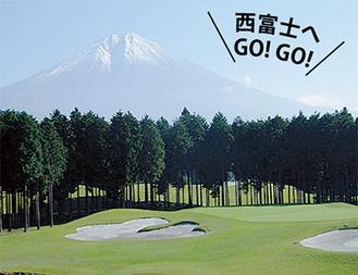 雄大な富士を望むコース