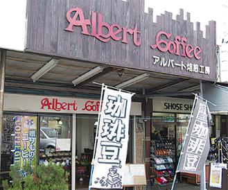 アルバート焙煎工房