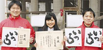 写真左から前田教諭、小柳さん、巻島教諭